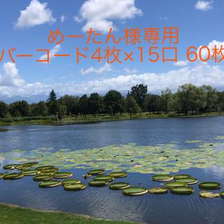 キユーピー(キユーピー)のキューピー バーコード 20枚(遊園地/テーマパーク)