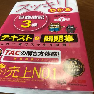 タックシュッパン(TAC出版)のスッキリわかる日商簿記3級(資格/検定)
