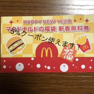 マクドナルド(マクドナルド)のマクドナルド 無料券 福袋(フード/ドリンク券)