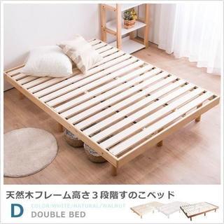 新品 3段階調整 ベッドフレーム ダブルサイズ ダブルベッド(ダブルベッド)