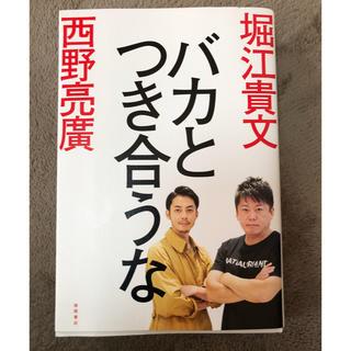 堀江貴文・西野亮廣 バカと付き合うな(ビジネス/経済)