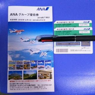 エーエヌエー(ゼンニッポンクウユ)(ANA(全日本空輸))のANA株主優待券2枚セットとANAグループ優待券(航空券)