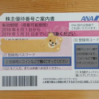 ANA株主優待券 1枚(航空券)