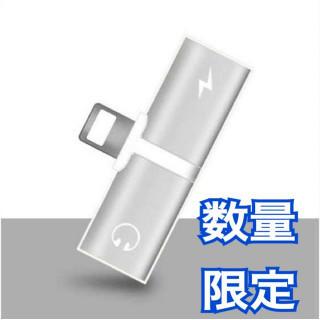 【数量限定】変換アダプター 2in1 イヤホン、充電同時接続 ライトニング 銀(ストラップ/イヤホンジャック)