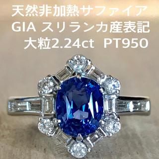 『虹の架け橋様専用です』非加熱サファイア 大粒2.24ct GIA スリランカ産(リング(指輪))