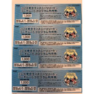 ディズニー(Disney)の東京ディズニーリゾート優待券(遊園地/テーマパーク)