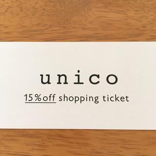 ウニコ(unico)の【きなり様専用】unico 15%off shopping ticket 1枚(ショッピング)