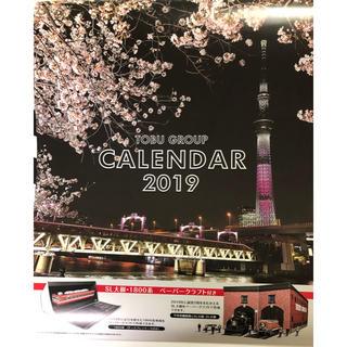 東武鉄道 2019カレンダー(鉄道)