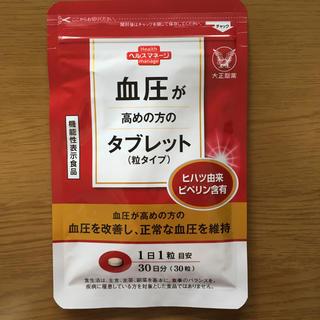 タイショウセイヤク(大正製薬)の血圧が高めのの方のタブレット(その他)