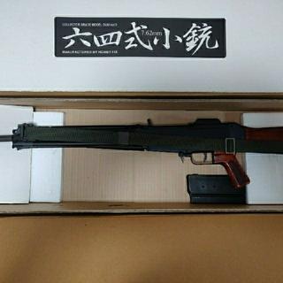 超美品 ホビーフィックス64式自動小銃(六四式自動小銃 自衛隊)(モデルガン)