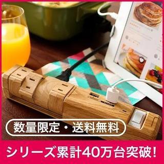 【送料無料】USBポート付き木目調電源タップ(その他 )