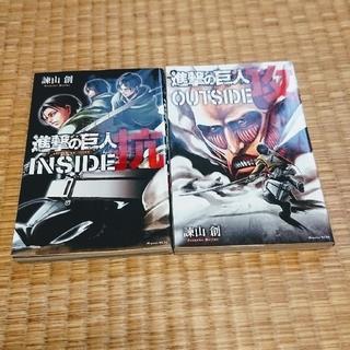 進撃の巨人 INSIDE 抗 & OUTSIDE 攻 2冊セット
