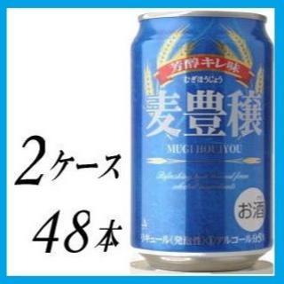 送料無料 最安値! 第三のビール 麦豊穣(発泡酒)2ケース 330mlx48缶♪(ビール)