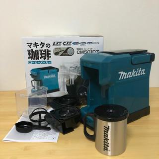 マキタ(Makita)の★マキタ★充電式コーヒーメーカー★CM501DZ★マキタの珈琲★マキタのコーヒー(コーヒーメーカー)