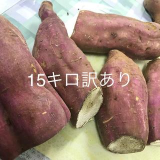 紅あずま 15kg 訳あり ホクホク さつま芋 さつまいも(野菜)