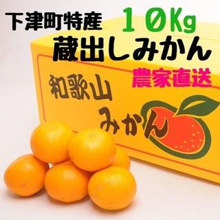訳あり 蔵出しみかん 10Kg 和歌山産 農家直送(フルーツ)