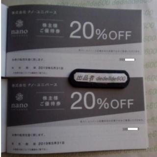 ナノ・ユニバース 株主様ご優待券(20%OFF)の2枚セット