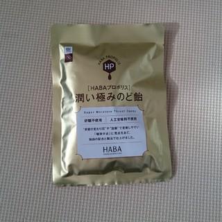 ハーバー(HABA)の新品未開封 ☆ 潤い極みのど飴 HABA ☆(その他)