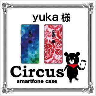 yuka様専用ページ Xperiaケース(Androidケース)