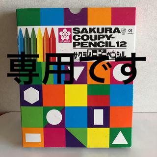 サクラ(SACRA)のサクラクーピー12色(クレヨン/パステル )