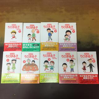 ショウガクカン(小学館)のちびまる子ちゃん 4コマ漫画 初版 1から9巻 新品未使用 バラ売り可(4コマ漫画)