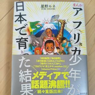 アフリカ少年が日本で育った結果(コミック用品)