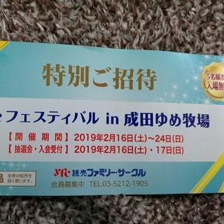 2019/2/16~2/24 成田ゆめ牧場 入園無科5名まで 招待券(動物園)