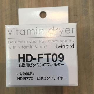 ツインバード(TWINBIRD)のビタミンドライヤー(ドライヤー)