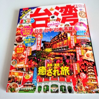 オウブンシャ(旺文社)のまっぷる台湾 ミニ 2018(地図/旅行ガイド)