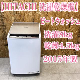 日立 - 地域限定送料無料!美品!日立 洗濯乾燥機 ビートウォッシュ 8/4.5kg