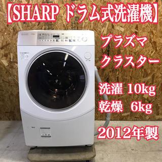 SHARP - 地域限定送料無料!美品!シャープ ドラム式洗濯機 プラズマクラスター 洗濯機