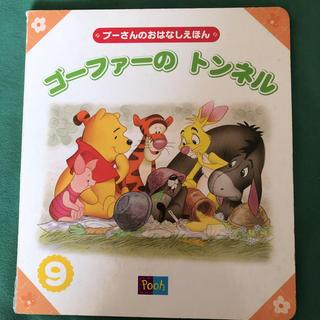 ディズニー(Disney)のプーさんのおはなしえほん ゴーファーのトンネル(絵本/児童書)