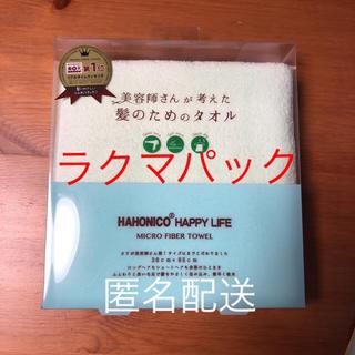 ハホニコ(HAHONICO)のハホニコ ヘアケアドライ マイクロファイバータオル グリーン(タオル/バス用品)
