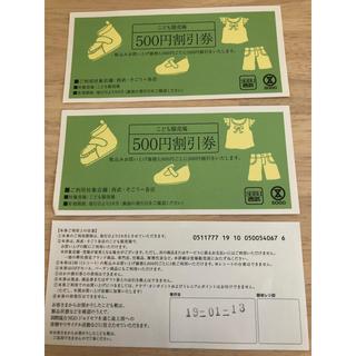 セイブヒャッカテン(西武百貨店)の西武・そごう 子供服売場 500円割引券 3枚(ショッピング)