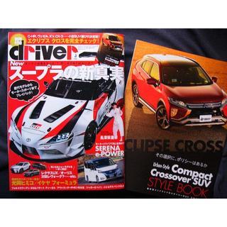 """●トヨタの新型スープ ラの魅力と系譜+都市型""""SUVスタイルブック(カタログ/マニュアル)"""