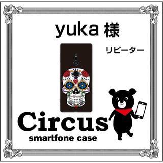 yuka様専用ページ リピート ありがとうございます。(Androidケース)