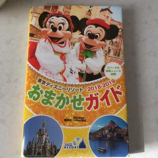 ディズニー(Disney)の東京ディズニーリゾート2018-1019(地図/旅行ガイド)