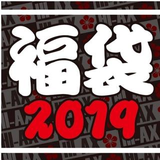 エグザイル トライブ(EXILE TRIBE)のHI-AX 2019 福袋(ミュージシャン)