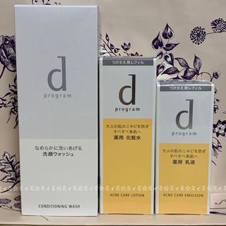 ディープログラム(d program)の資生堂 dプログラム (化粧水 / ローション)