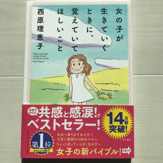 カドカワショテン(角川書店)の女の子が生きていくときに、覚えていてほしいこと(住まい/暮らし/子育て)