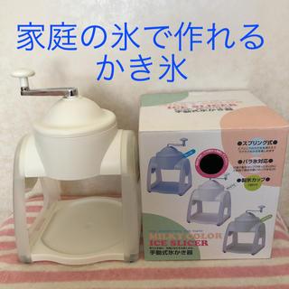 ドウシシャ(ドウシシャ)の手動式かきごおりきさ(調理道具/製菓道具)