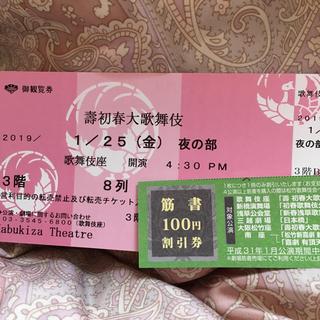 歌舞伎座チケット 1/25 前楽1枚 筋書割引券付き(伝統芸能)