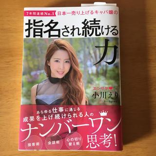 カドカワショテン(角川書店)の指名され続ける力 小川えり(ビジネス/経済)