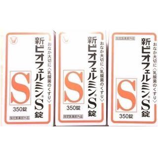 タイショウセイヤク(大正製薬)の[3個セット]新ビオフェルミン S錠 350錠 大正製薬(その他)