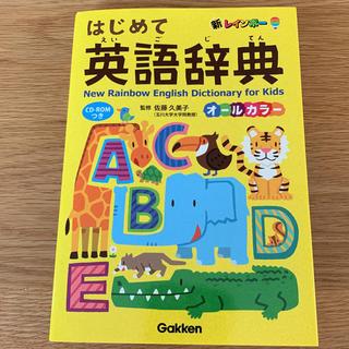 ガッケン(学研)のはじめての英語辞典 CD-ROM付き(参考書)
