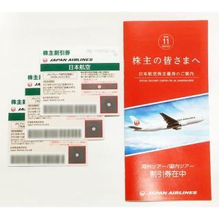 JAL (日本航空)株主割引券 3枚+国内ツアー・海外ツアー割引券(航空券)