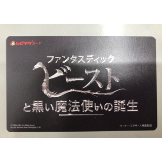 ファンタスティックビースト ムビチケ 映画観賞券 一般 2枚★複数あり(洋画)
