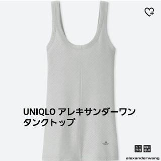 アレキサンダーワン(Alexander Wang)の新品 UNIQLO アレキサンダーワン タンクトップ(タンクトップ)