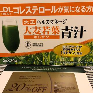 タイショウセイヤク(大正製薬)の大正製薬 大麦若葉青汁キトサン  30袋(青汁/ケール加工食品 )