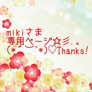【mikiさま】ビッグリボンサンダル gr25-1(サンダル)